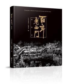 百年老西门摄影集