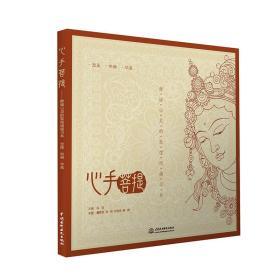 心手菩提——静谧心灵的敦煌线描习本宝座、供器、华盖9787517053118(HZ精品书)