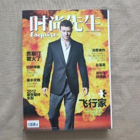 时尚先生 2011年第10期 总第74期