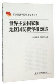 世界主要国家和地区国防费年报(2015)