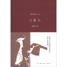 三世人:台湾三部曲之三