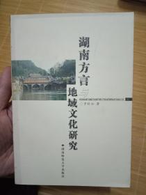 湖南方言与地域文化研究----[作者罗昕如签赠本]