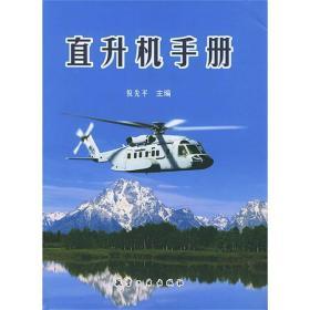 直升机手册
