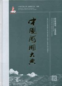 中国河湖大典:东南诸河、台湾卷,