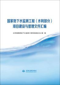 国家地下水监测工程(水利部分)项目建设与管理文件汇编