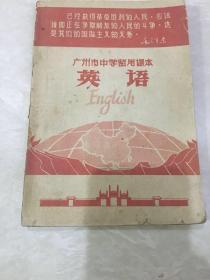广州市中学暂用课本 英语