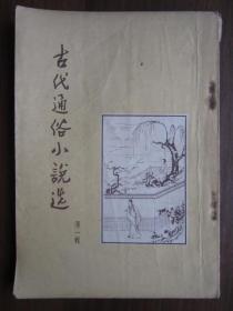 古代通俗小说选(第一辑)