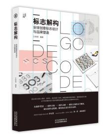标志解构:全球创意标志设计与品牌塑造