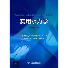 实用水力学(原书第2版)