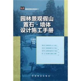 园林景观假山置石·墙体设计施工手册