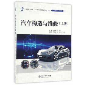 汽车构造与维修(上册)