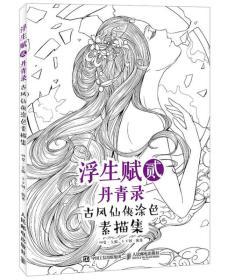 浮生赋(贰)丹青录——古风仙侠涂色素描集