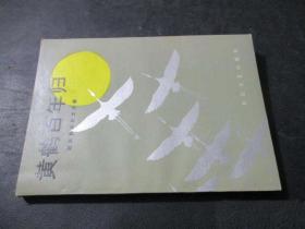 黄鹤百年归:赵致真报告文学集
