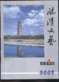 临清文艺 (2003年总第1期)  【创刊号】