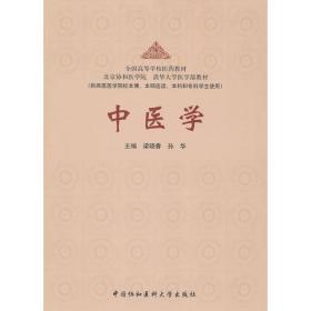 中医学(供西医医学院校本博、本硕连读、本科和专科学生使用)