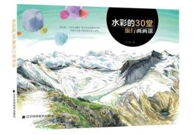 水彩的30堂旅行画画课
