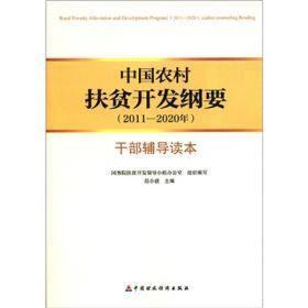 中国农村扶贫开发纲要(2011-2020年)干部辅导读本