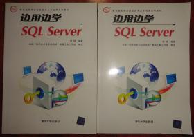 边用边学SQL   SERVER