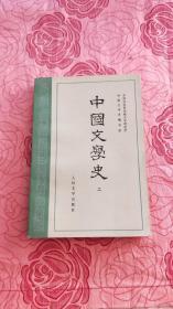 中国文学史.二