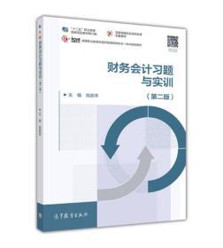 财务会计习题与实训(第2版)