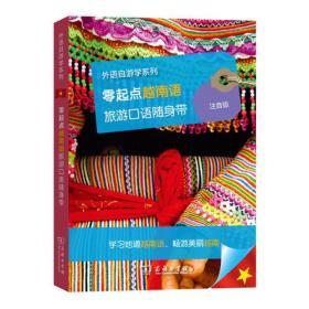 外语自游学系列:零起点越南语旅游口语随身带(外语自游学系列)