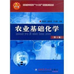 农业基础化学(第2版)