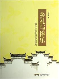 乡礼与俗乐:徽州宗族礼俗音乐研究