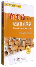 食用菌栽培技术问答(第2版)