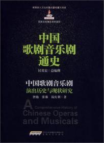 中国歌剧音乐剧演出历史与现状研究