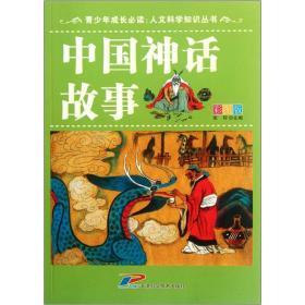 青少年成长必读:人文科学知识丛书中国神话故事(彩图版)/新