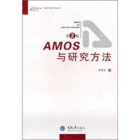 AMOS与研究方法