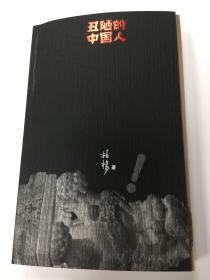 丑陋的中国人 柏杨钤印 仅50册