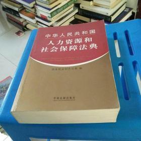 中华人民共和国人力资源和社会保障法典