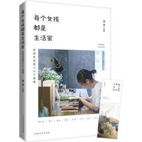 每个女孩都是生活家:好感生活的32个提案蜜思北京时代华文书局9787569915297