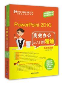 PowerPoint2010高效办公从入门到精通(高清视频版)