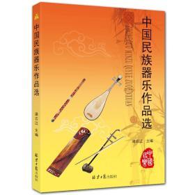 中国民族器乐作品选
