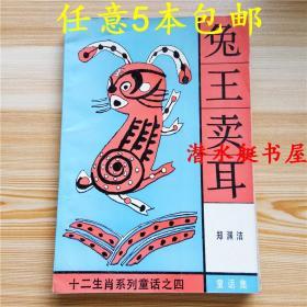 兔王卖耳:郑渊洁十二生肖童话集