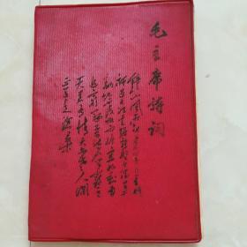 《毛主席诗词》32开红塑封