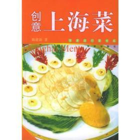 创意上海菜——百家版流行菜书系
