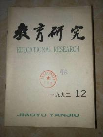 教育研究【1992年,1——12期】