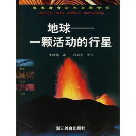 地球:一颗活动的行星 韦德福  浙江教育出版社 9787533829131