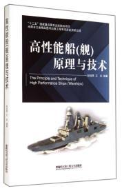 高性能船<舰>原理与技术