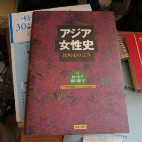 女性史--比较史(日文)