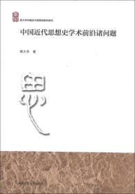 郑大华中国近代思想史研究系列:中国近代思想史学术前沿诸问题