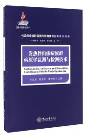 发热伴出疹症候群病原学监测与检测技术/传染病症候群监测与检测技术丛书(第三分册)