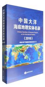 中国大洋海底地理实体名录(2016)