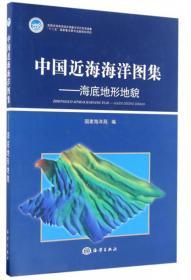 中国近海海洋图集:海底地形地貌