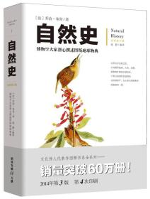 【二手包邮】自然史 重庆出版社 重庆出版社