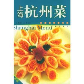 上海杭州菜
