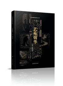 正版新书】艺苑朝华
